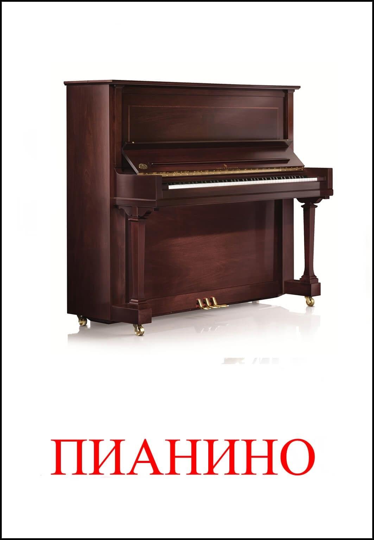 Пианино картинка