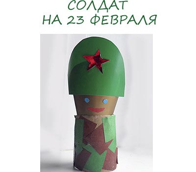 Солдатик из бумаги на 23 февраля
