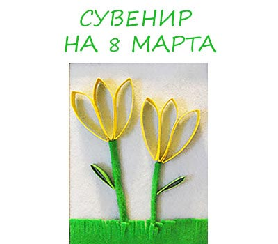 Сувенир на 8 марта