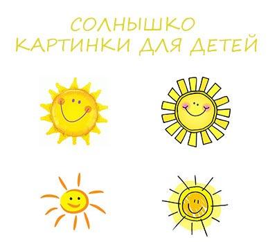 Солнышко картинка для детей