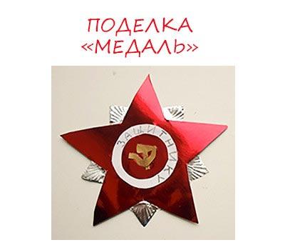 Поделка медаль
