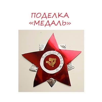 Медаль на 23 февраля своими руками