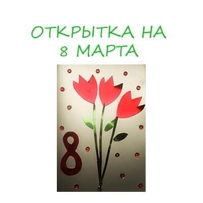 легкая открытка 8 марта маме своими руками