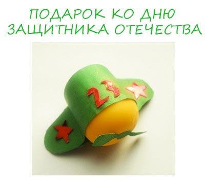 Подарок ко дню защитника отечества