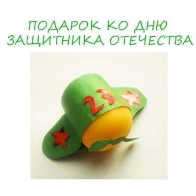 Подарок ко Дню защитника Отечества своими руками