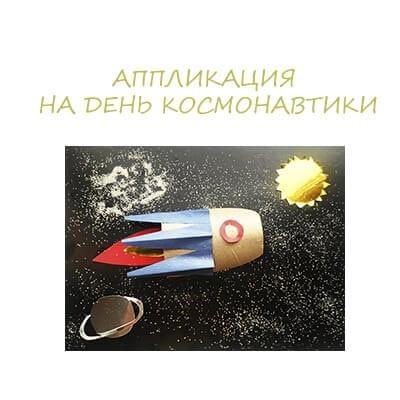 Аппликация ко Дню космонавтики для детского сада