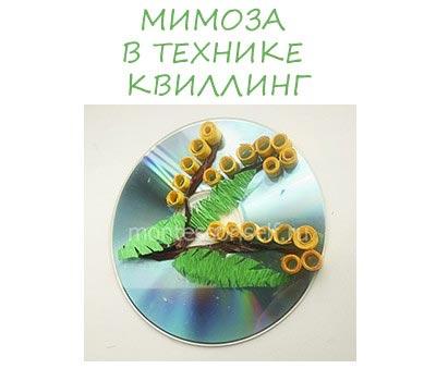 Мимоза квиллинг