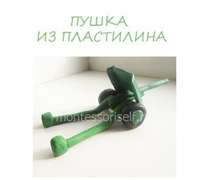 Пушка из пластилина