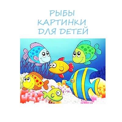 Рыбы картинки для детей