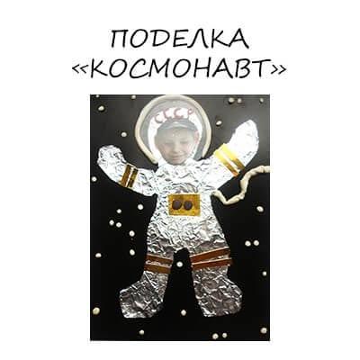 Поделка космонавт