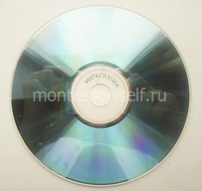 Ненужный диск