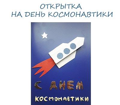 Открытка на день космонавтики