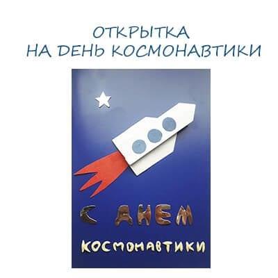 Открытка своими руками ко Дню Космонавтики с детьми начальной школы