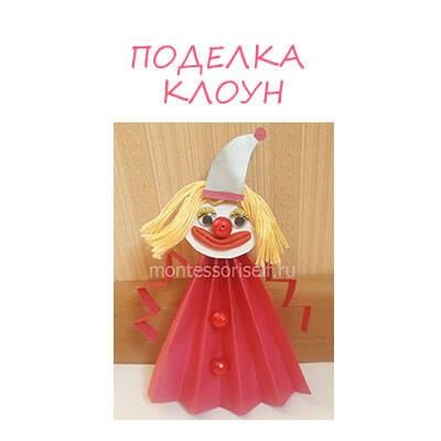 Поделка клоун из бумаги