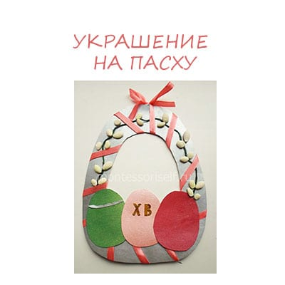 Decoration for Easter with your p kami