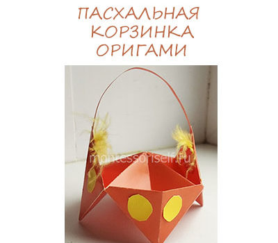 Пасхальная корзинка оригами