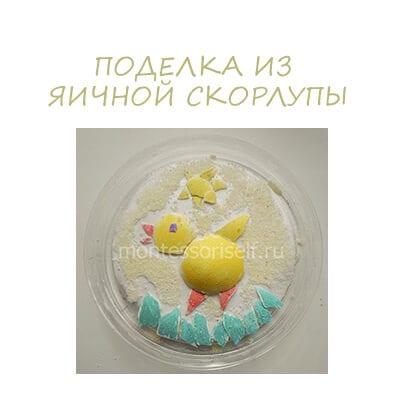Поделка из яичной скорлупы для детей