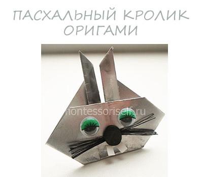 Пасхальный кролик оригами