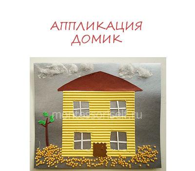 Аппликация дом