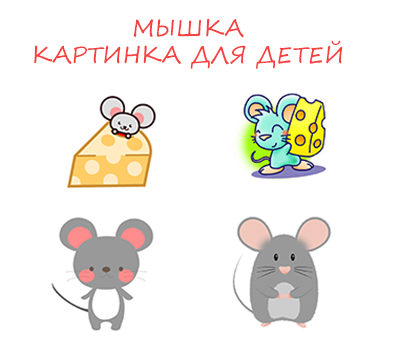 Мышка картинка