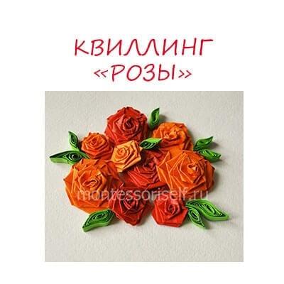 Квиллинг розы