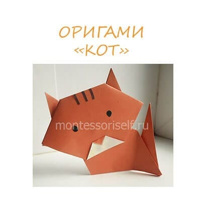 оригами кот