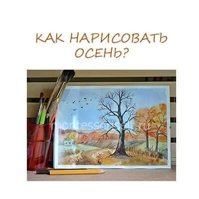 Как нарисовать осень. Мастер класс с пошаговым фото