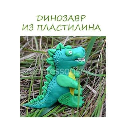 Как слепить из пластилина динозавра