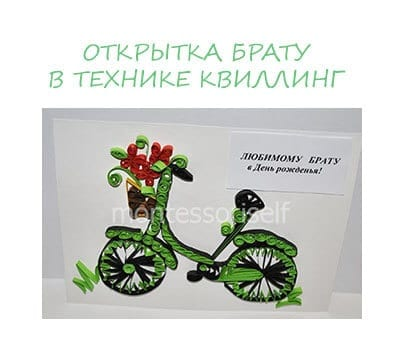 открытка брату на день рождения