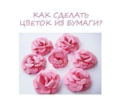 Как сделать цветок из бумаги?