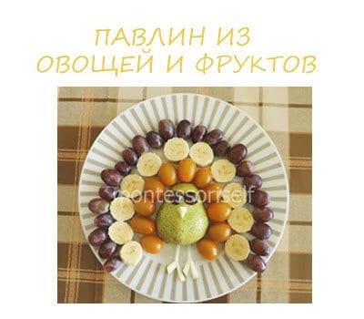 павлин из овощей и фруктов