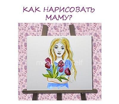 Как нарисовать маму. Мастер класс с пошаговым фото