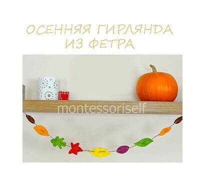 Осенняя гирлянда своими руками