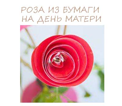 Роза из бумаги на День матери