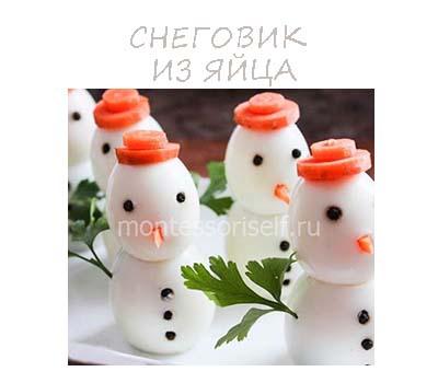 Снеговик из яйца своими руками