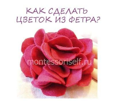 Как сделать цветок из фетра