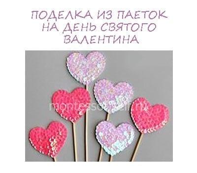 Поделка из паеток на день святого Валентина