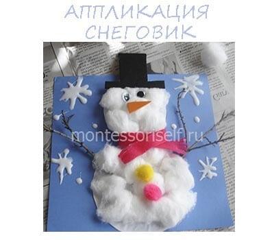 Аппликация снеговик в младшей группе