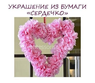 Украшение из бумаги «Сердечко»