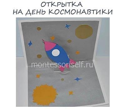 Открытка ко Дню космонавтики своими руками