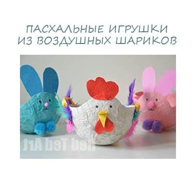 Easter toy with your own arms