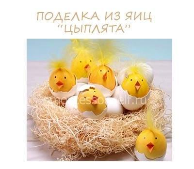 Поделка из яиц