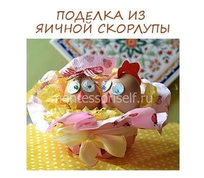Crafts from eggshell