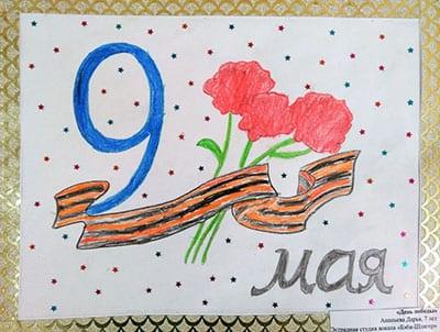Рисунок на 9 мая День Победы 1