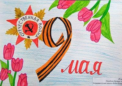Рисунок на 9 мая День Победы 2