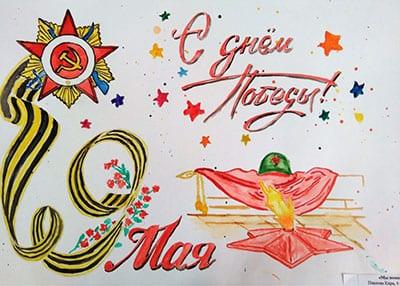 Рисунок на 9 мая День Победы 3