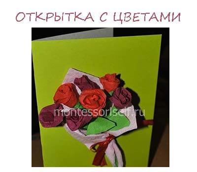 Открытка своими руками с цветами из гофрированной бумаги