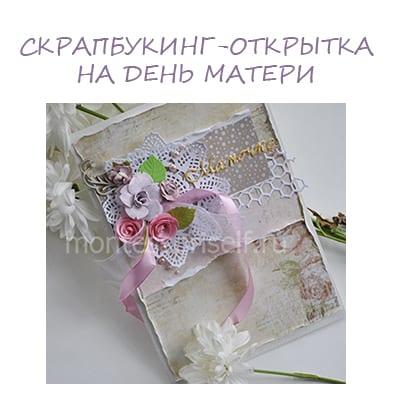 Скрапбукинг открытка для мамы. Открытка на День матери в винтажном стиле