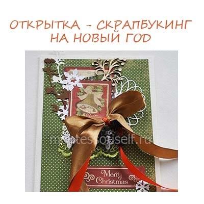 Скрапбукинг на Новый год своими руками: открытка с пошаговым мастер-классом