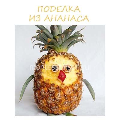 поделка из ананаса